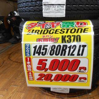 ブリヂストン 新品タイヤ 145R12 6PR 交換工賃込み 1...