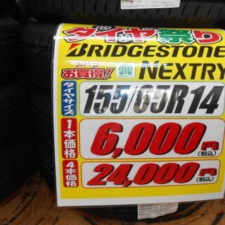 BS新品タイヤ 交換工賃込 155/65R14 なんと!交換工賃...