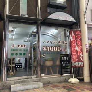 美容師さん 日給13000円〜15000円 ヘアカット専門店