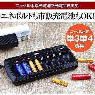 ①新品/充電器/充電池/8本/コンセント/シガーソケット/シガー...