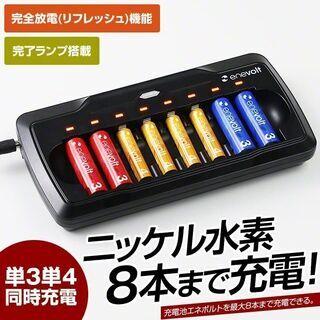 ②充電器/充電池/8本/コンセント/車内