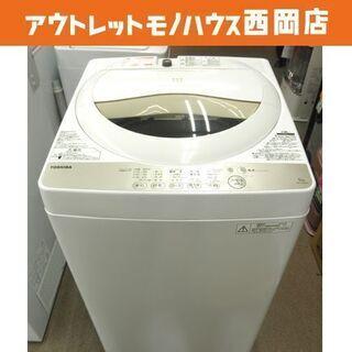 西岡店 洗濯機 5.0㎏ 2016年製 東芝 AW-5G3(W)...