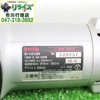 RYOBI リョービ G-1010H ディスクグラインダー 24...