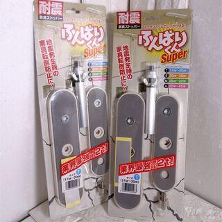 【耐震】家具転倒防止 17~20cm  2本