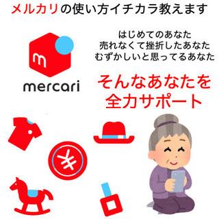おばあちゃんでもできる★メルカリ簡単講座v(≧∇≦)v スマホだ...