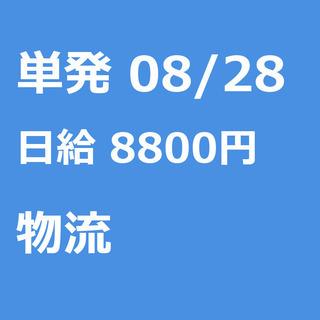 【急募】 08月28日/単発/日払い/横浜市: 【急募】未経験歓...