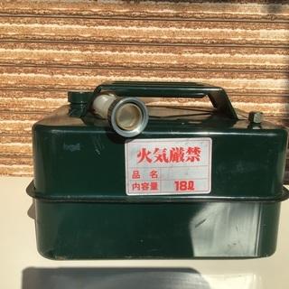 18リットル 携行缶 ガソリンタンク