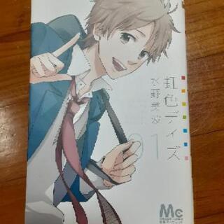 【値下げ】5冊セット 漫画(虹色デイズ)