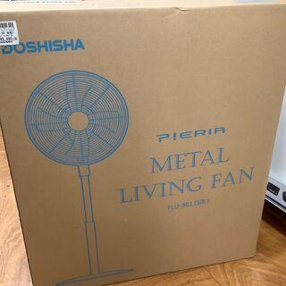 メタルリビングファン ドウシシャ FLU-301D  サックスブルー