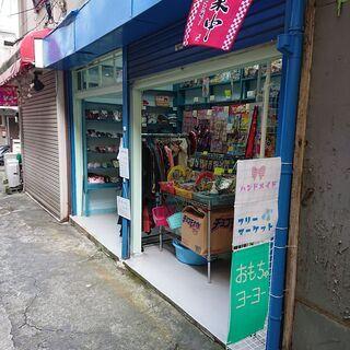 【横須賀中央】 期間限定!店内にてフリーマーケット&ハンドメイド販売!! − 神奈川県