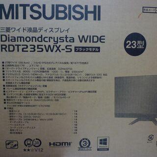 未使用品 RDT235WX-S