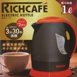 【新品・未開封】Rich cafe 電気ケトル/BLACK