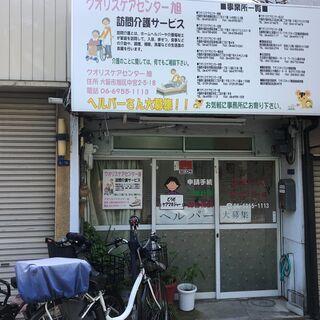 【急募!30代~80代が活躍中☆】パートホームヘルパー(クオリス...