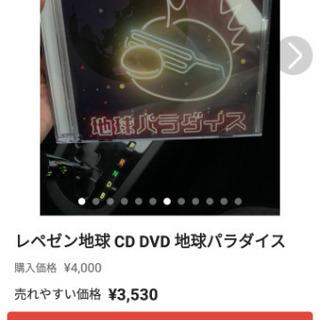 レペゼン地球dvd  cdセット