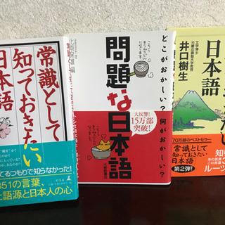 日本語の本 3冊