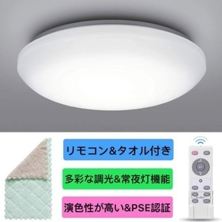シーリングライト LEDライト 33W リモコン付き 13段階...