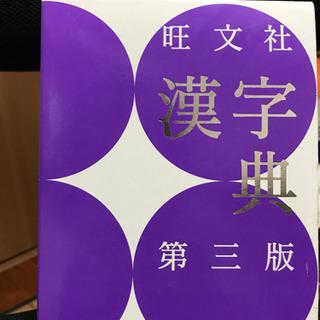 【新品】漢字典 第3版 (中学生)