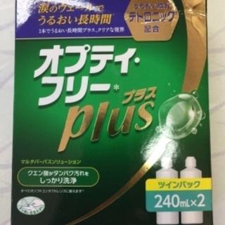 早い者勝ち【新品】ソフトコンタクト洗浄保存液(おまけ多数)