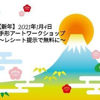 【2021年1月4日】無料☆大阪堺市手形アートワークショップ