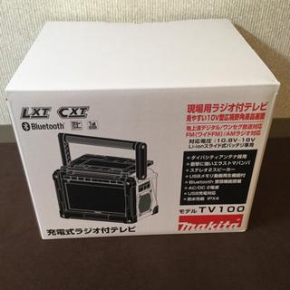 ※再値下げ  ★マキタ  充電式ラジオ付テレビ TV100  未...