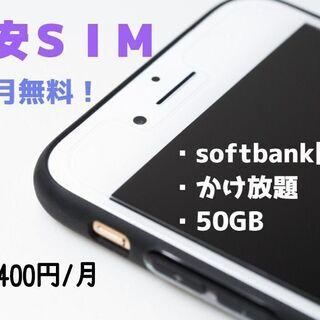 【携帯代が節約に】ソフトバンク回線🍎格安SIM 50ギガ+かけ放題🍎