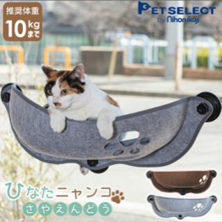 猫 窓用 ベッド ひなた ニャンコ  猫用 ウィンドウベッド