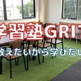 【先生】がいない学習塾GRIT 新規生徒大募集中!