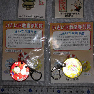 名古屋市いきいき介護予防記念グッズ4点セット新品未開封品