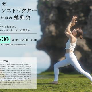 9/30(水)【ヨガインストラクターの為の勉強会】