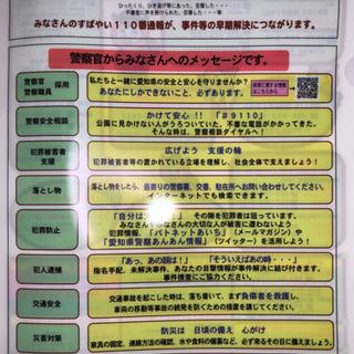 愛知県警察HOT LINE A4クリアファイル 未使用品