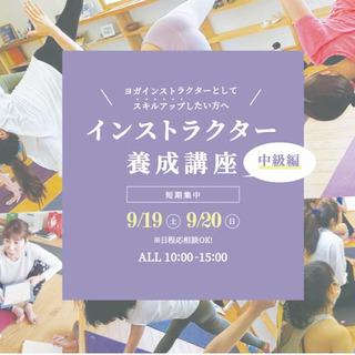 9/19(土)、20(日)【ハタヨガ インストラクター養成講座(...