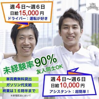 【夕方まで!週4日〜OK!高日給15,000円!車両代不要】 家...
