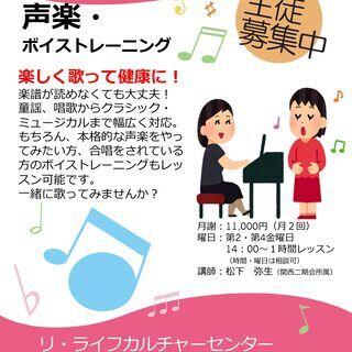 【生徒募集中】声楽・ボイストレーニング~クラシック・ミュージカルなど~