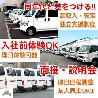 【社宅完備/日給16,000円〜!!】軽貨物配送ドライバー《前払...