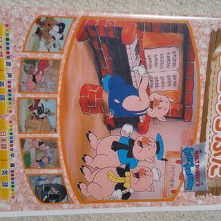 3匹の子ぶた他 名作アニメ集DVD