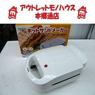 札幌 ホットサンドメーカー ランチ、朝食にオススメ アズマ EH...