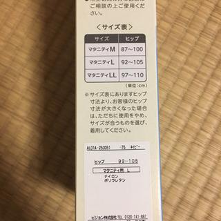 産後用ガードル - 敦賀市