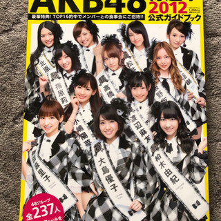 AKB48 総選挙2012公式ガイドブック