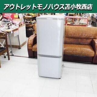 冷蔵庫 146L 2016年製 100クラス 三菱 MR-P15...