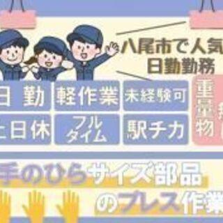 八尾市で人気の日勤のお仕事始めませんか?女性でも活躍できる…