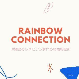 【ご協力願い】LGBT・レズビアンの皆様へ。幸せなパートナー探しの為にお話を聞かせてください。 - 那覇市