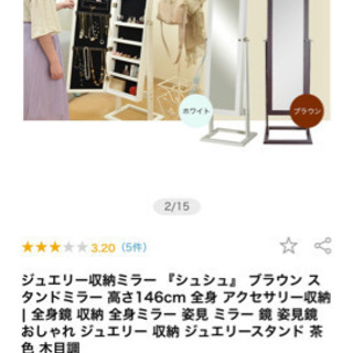 新品未開封☆ミラースタンド☆ジュエリーボックス