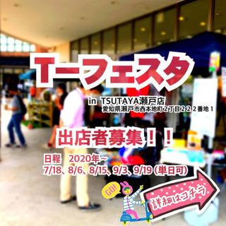 【出店者様募集】TSUTAYA瀬戸店での開催「T-フェスタ」毎月...
