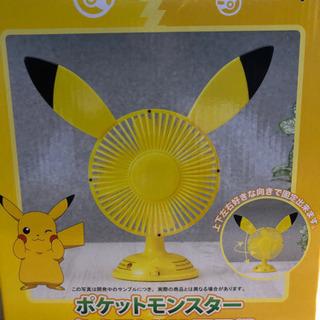 ポケモンUSB扇風機