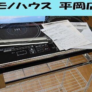 2018年製 YAMAZEN 2口IH調理器 IHW-S1460...