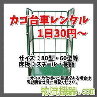 激安!レンタルカゴ台車! ☆1日30円~☆