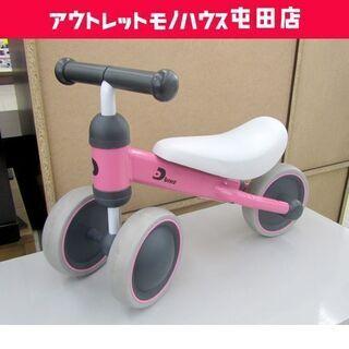D-BIKE mini ペダルなしバランスバイク ピンク …