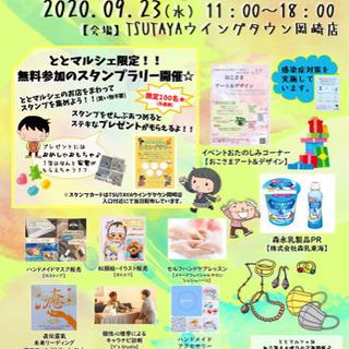 9月23日(水)ととマルシェ開催!!ウイングタウン岡崎内 TSU...