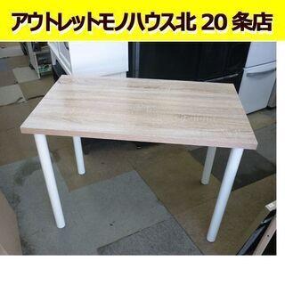 ダイニングテーブル 食卓テーブル 幅1000mm 奥行 5…