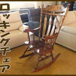 ◆ロッキングチェア◆ メーカー不明 彫刻 木製 アンティー…
